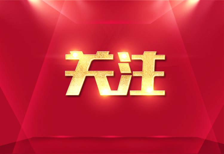 湖南出台政策 岳麓山国家大学科技城将迎重磅升级