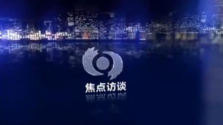 央视《焦点访谈》点赞浏阳为基层减负取得实效