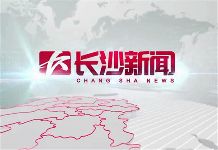 长沙新闻20200117期回放