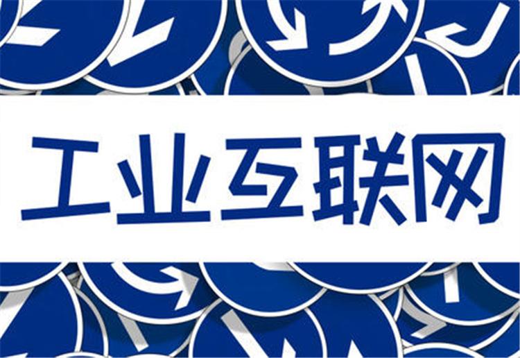 湖南打造工业互联网平台近百个,整体发展水平保持全国领先
