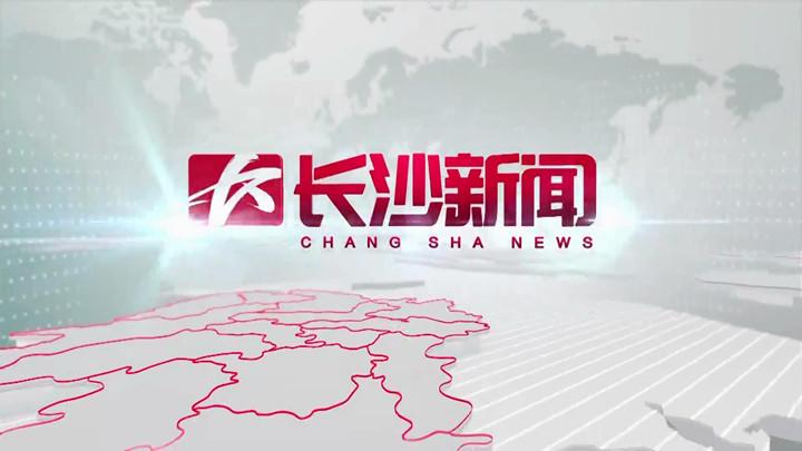 长沙新闻20200124期回放