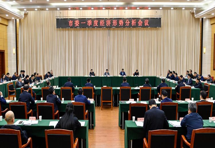 胡衡华主持召开市委一季度经济形势分析会议