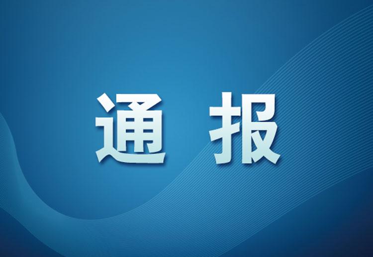 北京检察机关依法对戴自更涉嫌受贿案提起公诉