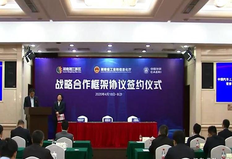 中国汽研战略合作框架协议签约活动举行 胡衡华出席见证
