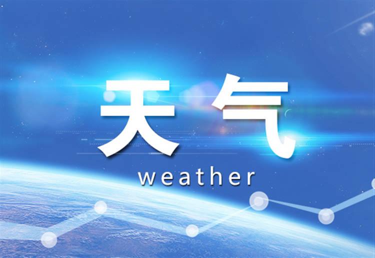 湖南周末晴空回归气温升 最高达28℃