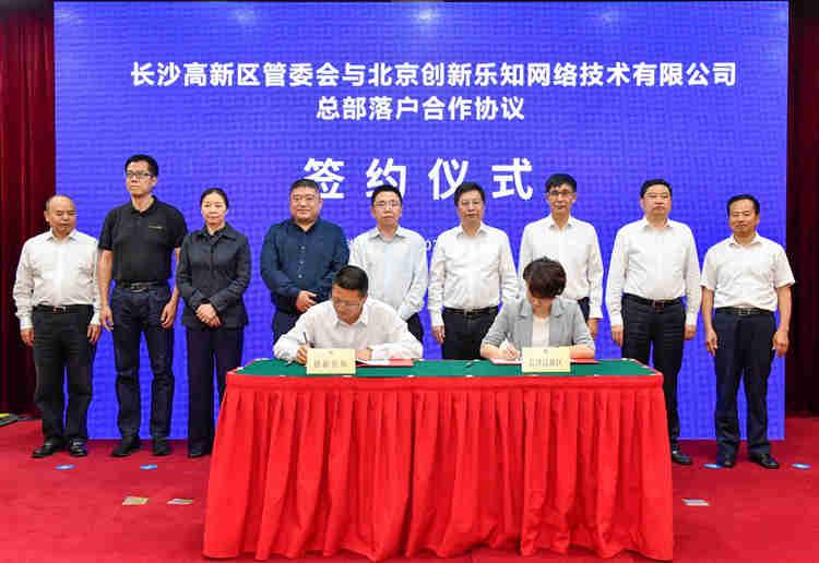 """长沙携手CSDN打造""""中国软件开发者产业中心城市"""""""