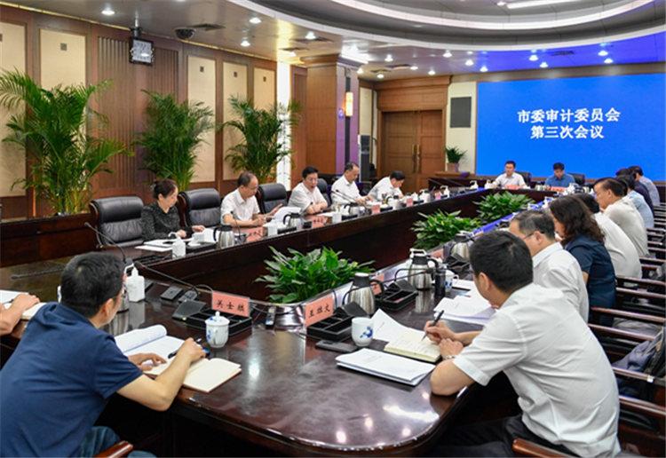胡衡华主持召开市委审计委员会第三次会议
