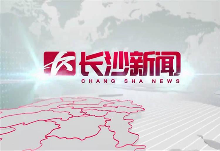 长沙新闻20200519期回放
