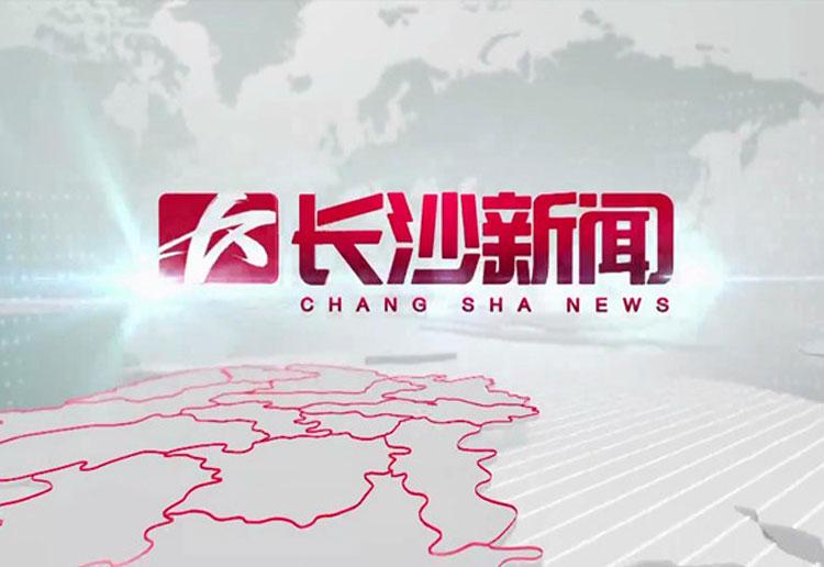 长沙新闻20200526期回放